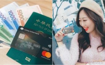 刷國泰世華信用卡海外消費最高3.5% 遊日韓免稅店租車買電器更優惠