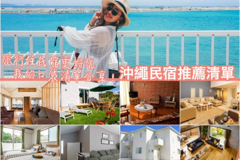 沖繩民宿推薦》精選9間最適合跟朋友旅行的沖繩包棟民宿 比飯店更好玩