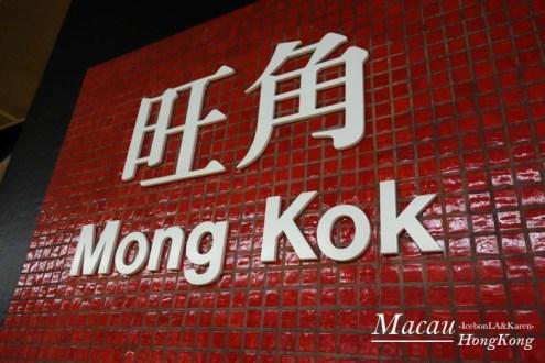 香港》搭地鐵逛旺角H&M好好買還有滿街都是澳門餐廳超好吃的澳門街