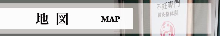 地図,マップ,不妊,千葉,稲毛,針,鍼灸,整体,骨盤,子宮
