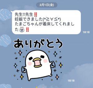不妊鍼灸千葉妊娠着床判定02
