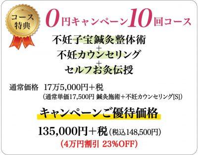 0円キャンペーン料金表