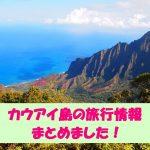 【カウアイ島の情報まとめ】服装や気温・お天気!観光名所・ホテル情報&パワースポット!