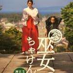 広瀬アリスの「巫女っちゃけん。」映画のロケ地は福岡のパワ―スポット?