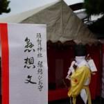 京都の節分祭は変わってる?須賀神社は縁結び?吉田神社の節分祭