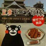 熊本で買ったお土産