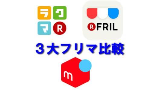 メルカリ・フリル・ラクマ三大フリマアプリを比較!