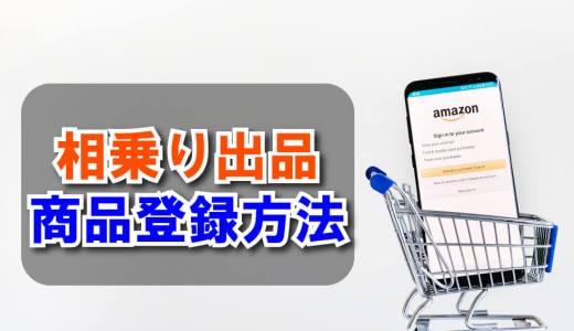 中国輸入 あいのり出品の登録方法