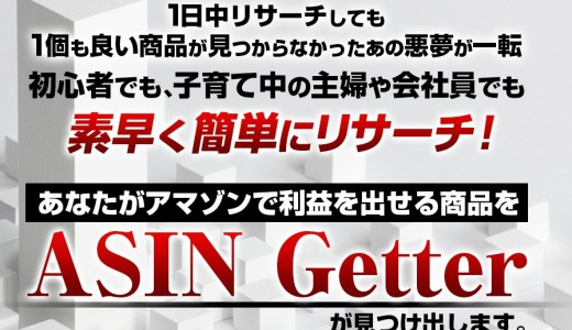 ASIN Getterを使い確実に売れる商品を販売する
