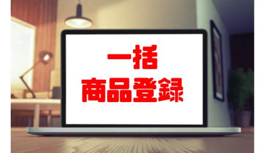 【中国輸入】2020年最新版◆アマゾン一括商品登録方法その1