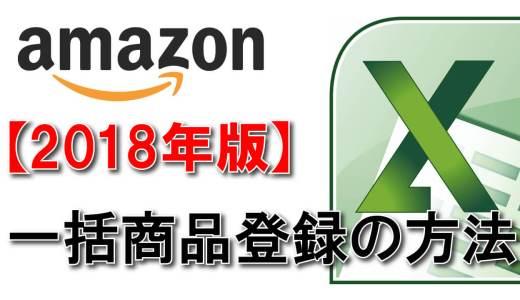 【動画あり】2018年最新版◆アマゾン一括商品登録方法その2