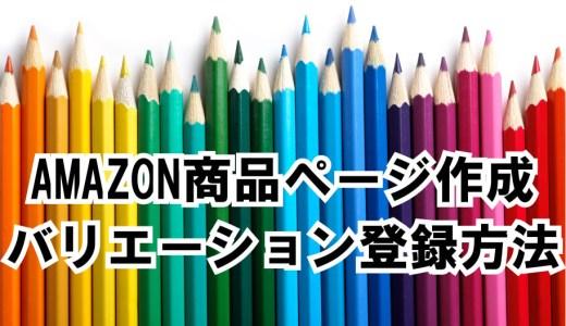 アマゾンでのバリエーション商品の作成登録方法