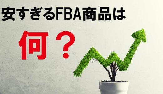 安い金額のFBAプライム商品は利益がでないか検証してみる