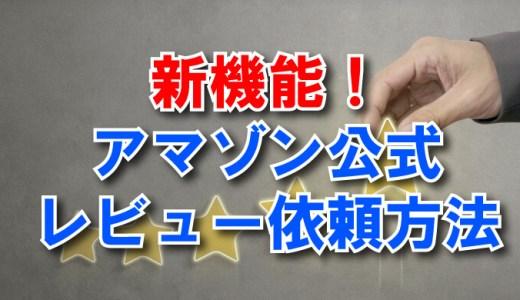 【朗報】AMAZONレビュー依頼がワンクリック!