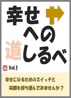 関連書籍「幸せへの道しるべ」の表紙イラスト