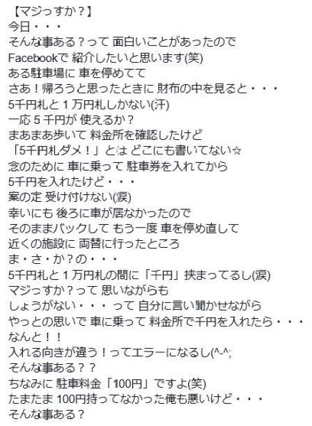 マジっすか?(2016.7.20)