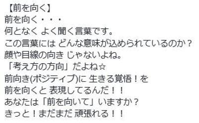 前を向く(2016.8.19)