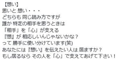 想い(2016.8.28)