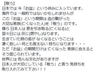 敬う(2016.8.14)