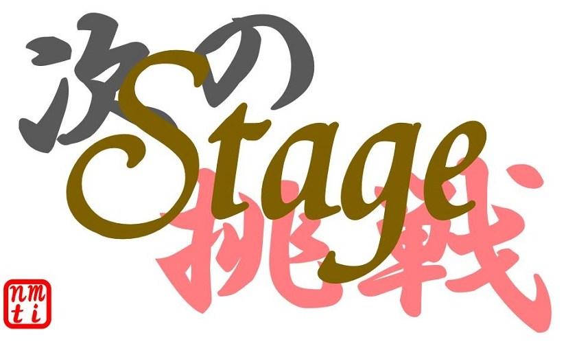 お知らせ♬ 次の新しい stage に進む準備を本格的に始めます!