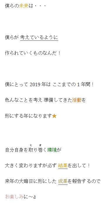 2018年 大晦日の誓い!