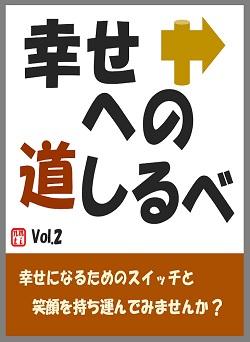 関連書籍「幸せへの道しるべ」Vol.2の表紙イラスト