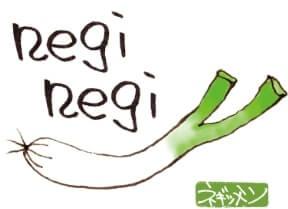 小石原浩美の「neginegi」の魅力!なぜネギ?お店の場所やメニュー、評判は?【マツコの知らない世界】