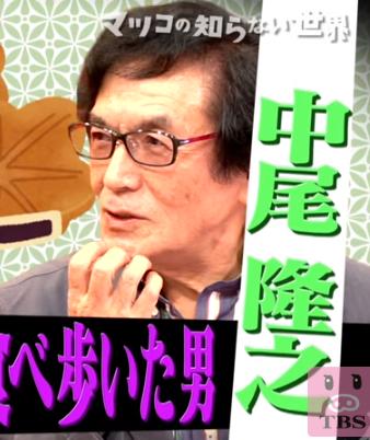 中尾隆之wiki経歴!おすすめ饅頭は?結婚や家族を調査!【マツコの知らない世界】
