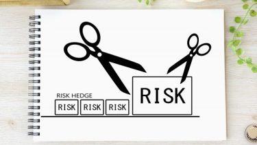リスクヘッジの「ヘッジ」の語源は、英語の【hedge:生垣】