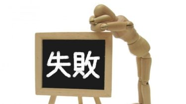ミスとフォールトの違い【mistake:誤り】【fault:過失】