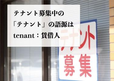 テナント募集の「テナント」の語源は、英語の【tenant:賃借人】