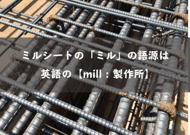 ミルシートの「ミル」の語源は、英語の【mill:製作所】