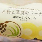 あっさり米粉と豆腐のドーナツを紹介!