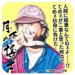 3月のライオンだけでない!オススメ将棋マンガを紹介!