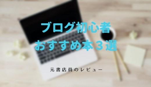 ブログで早く収益をあげたい初心者におすすめな本3選!【元書店員のレビュー】