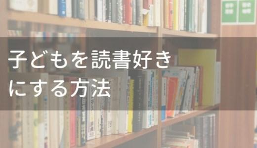 子供を本好きにする方法!読み聞かせにおすすめの本紹介!国語偏差値76を勉強嫌いでもとれた私が教えます。