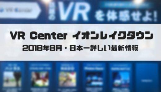 【混雑情報・お得なチケットの買い方】VRセンターイオンレイクタウン!日本一詳しい最新情報