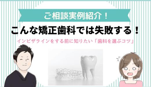 【実例】インビザライン、歯科選びで失敗するとこうなる!矯正歯科を選ぶコツも紹介