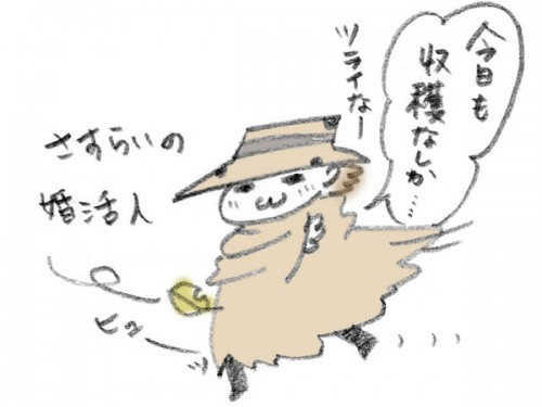 sasurai