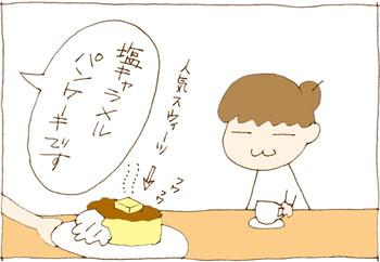 pancake002