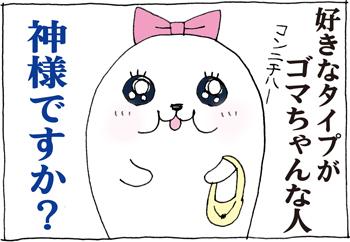 gomachan001
