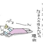 婚活疲労症候群の原因