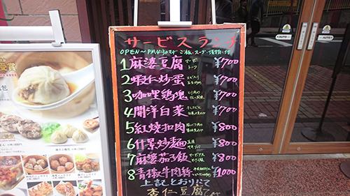 四五六菜館ランチ看板