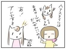 アラフォー女子のゆるふわ?が心配Part1