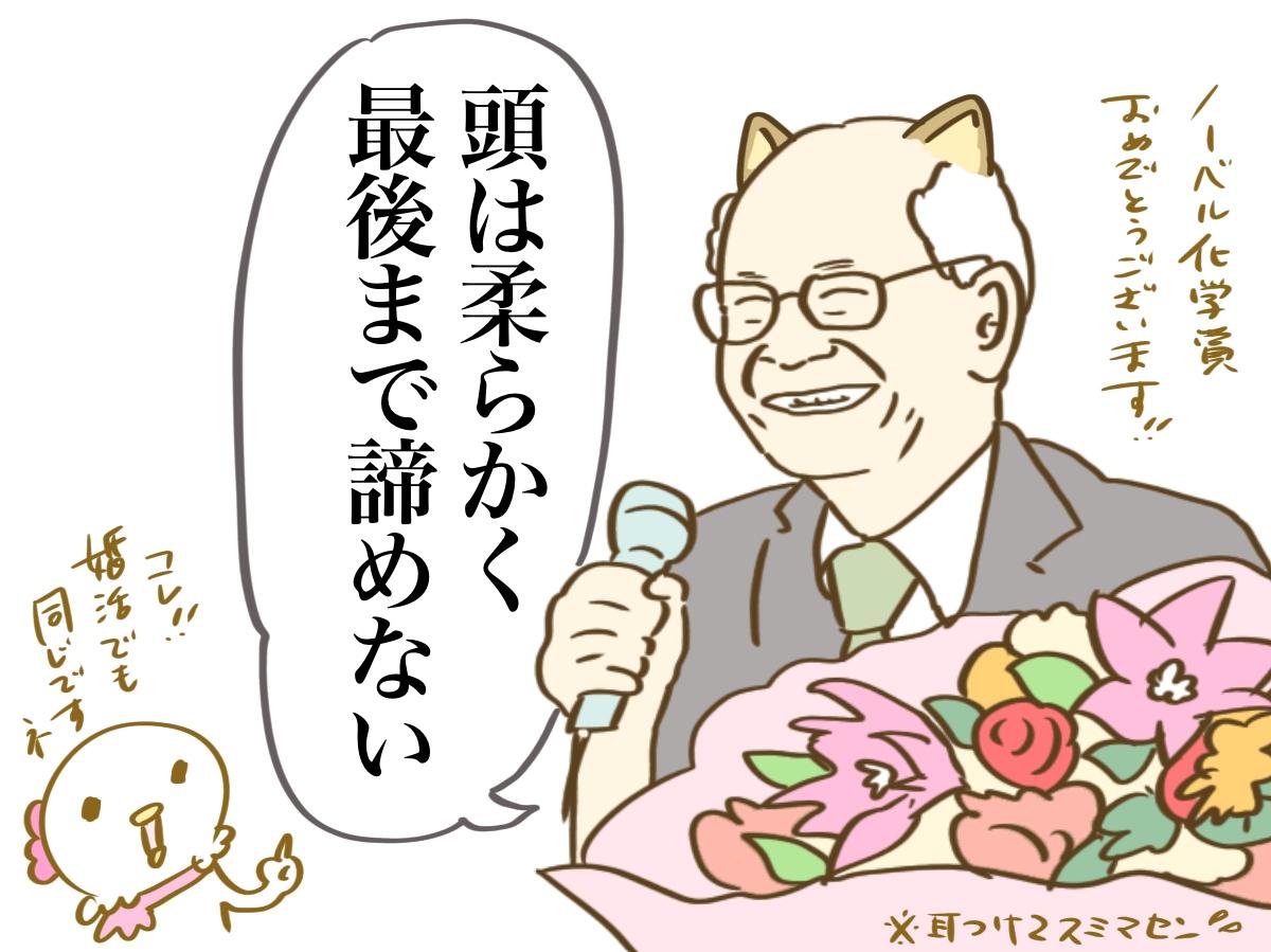 ノーベル化学賞吉野氏