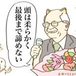 ノーベル化学賞受賞吉野氏の柔軟な頭とあきらめない気持ち