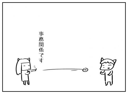お見合い会話のキャッチボール