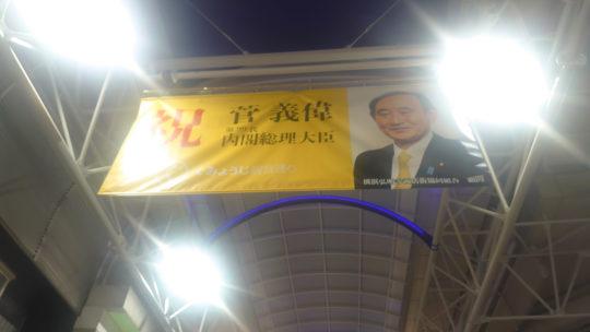 菅総理大臣