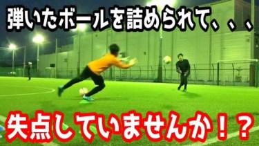 【現代GK必須!】こぼれ球を詰められて失点していませんか!?セカンドボールの対応力がGK人生を大きく変える!?
