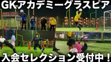 ゴールキーパーアカデミーグラスピア(GRASPIA)入会セレクション!